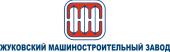 Бренд ЖМЗ «Жуковский»
