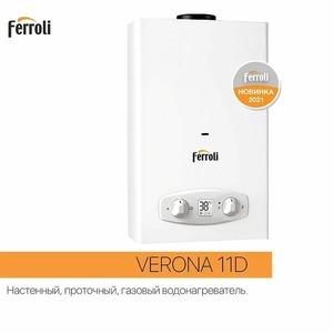 Газовая колонка FERROLI VERONA 11 D (NG) купить в Нижнем Новгороде